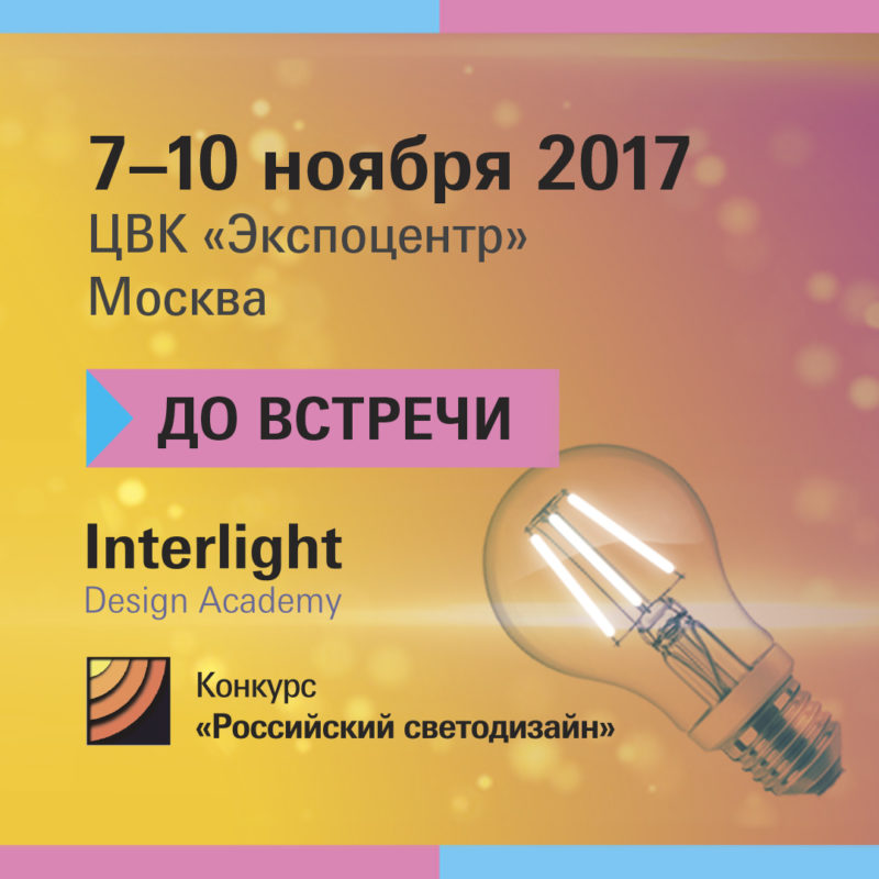 Interlight Design Academy